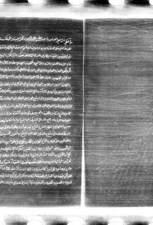 مجموعة في مجلد أولها : المنهاج في أحكام العشر والخراج