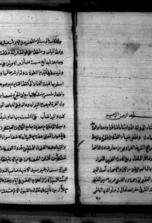 مجموعة في مجلد أولها: شرح الشيخ عمر بن حسين على الرسالة الكفوية في الآداب
