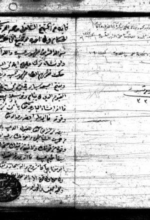 مجموع في مجلد أولها : عقائد أهل السنة والجماعة