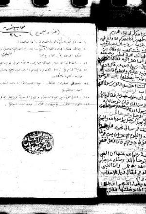 مجموعة في مجلد أولها: مسائل أبي حازم