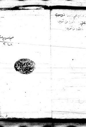 مجموعة في مجلد أولها: الرسالة الولدية في آداب البحث
