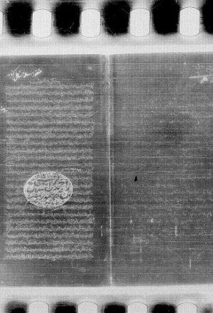 مجموعة في مجلد أولها : رسالة في شرح لا إله إلا الله