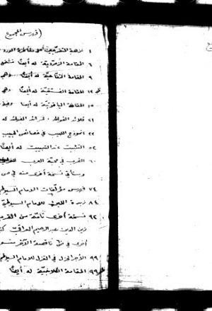 مجموعة في مجلد أولها : نزهة المتفرجيين على مفاخرة الورد والنسرين
