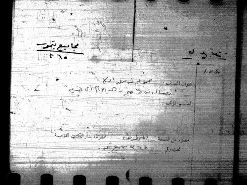 مجموع في مجلد أولها : رسالة في ترجيح مذهب أبي حنيفة