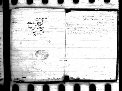 مجموعة في مجلد أولها: شرح العلامة الدردير على تحفة الأخوان في البيان