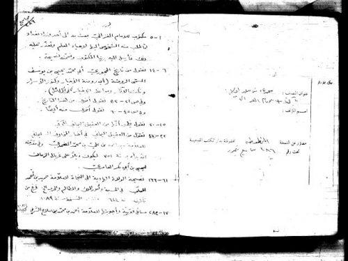 مجموعة في مجلد أولها: كتاب للإمام الغزالي
