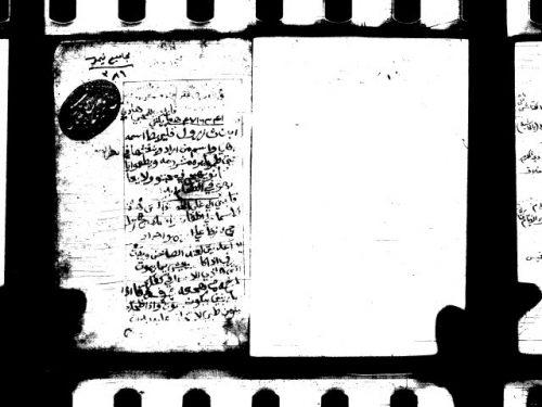 مجموعة في مجلد أولها: شرح خمرية ابن الفارض لابن كمال باشا