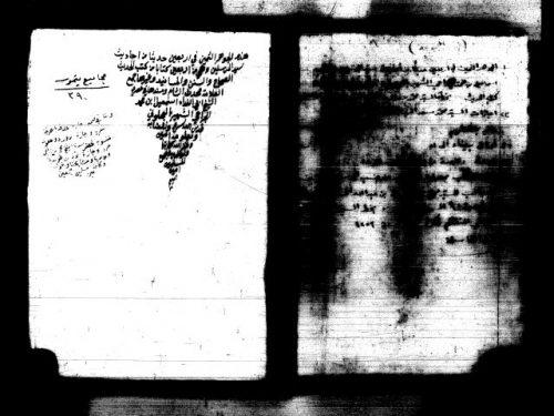 مجموعة في مجلد أولها: الجوهر الثمين في أربعين حديثاً من أحاديث سيد المرسلين