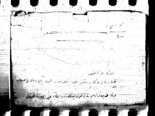 مجموعة في مجلد أولها: أوراق من كتب في الوضع واللغة