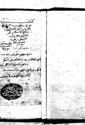 شرح المنظومة في أصول علم الطب لمصنفها الشيخ عمر الشهير ببحرق اليمني