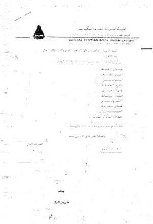 التلويح إلى أسرار التنقيح لفخر الدين محمد بن محمد الخجندي