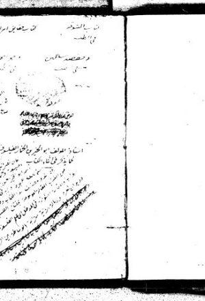 مفتاح الطب لأبي الفرج علي بن الحسين بن محمد بن هندو