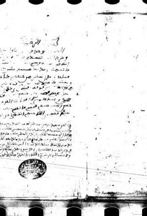 المحرر الوجيز في تفسير الكتاب العزيز لابن عطية