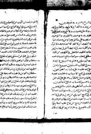 تفسير غريب القرآن للباباني