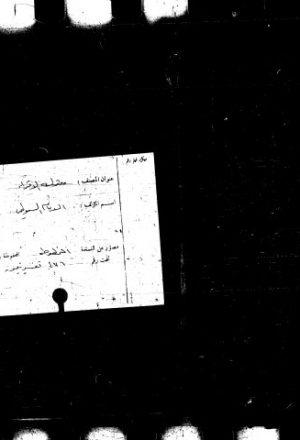 معترك الأقران في إعجاز القرآن لجلال الدين السيوطي
