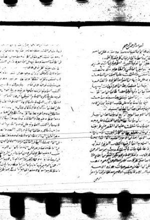 رفع الأستار المسدلة عن مباحث البسملة لإسماعيل بن غنيم الجوهري