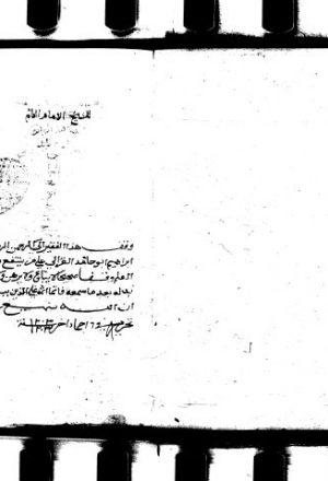 مقدمة في قراءة حفص لفائد بن مبارك