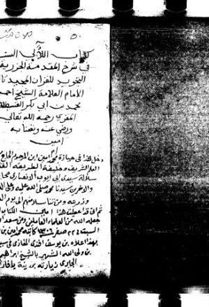 شرح المقدمة الجزرية لزين الدين خالد بن عبد الله الأزهري