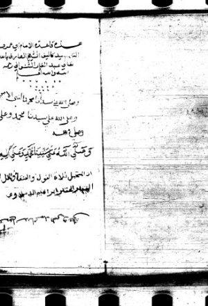 قاعدة الإمام أبي عمرو في التجويد للشيخ عبد القادر الشنواني