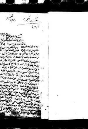 شرح طيبة النشر في القراءات العشر لأبي القاسم محمد النويري