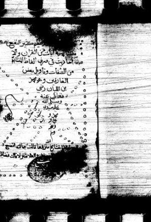 تبيين المتشابه من كتاب الله المكرم وحديث نبيه المعظم لأبي عبد الله محمد بن أحمد الشهير بابن اللبان