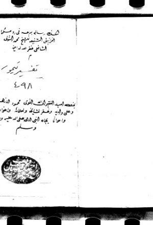 رسالة في مسألة الغرانيق للشيخ محمد بن أحمد بن عبد الله المشهور بالمتولي