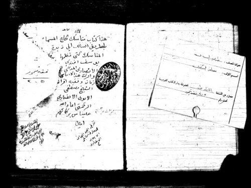 شرح الطريق السالك على زبدة المناسك لأبي البركات مصطفى بن محمد الأيوبي الأنصاري المعروف بالرحمتي