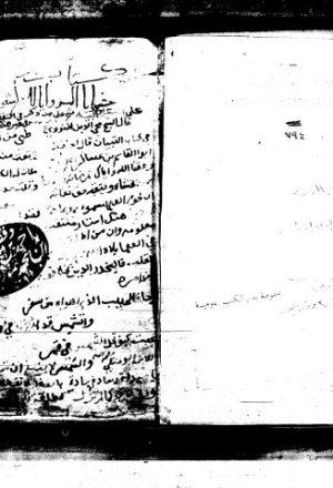 خبايا الزوايا لبدر الدين محمد بن بهادر الزركشي
