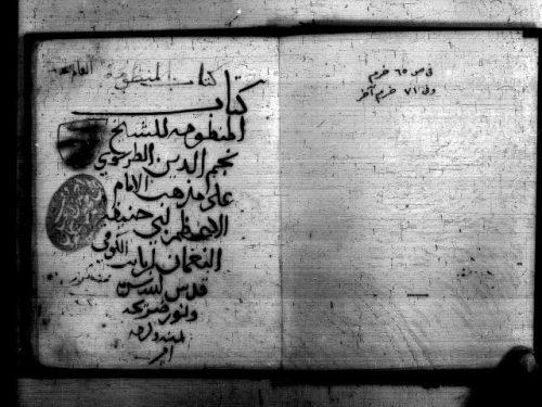 الفوائد المنظومة لنجم الدين إبراهيم بن علي الطرسوسي