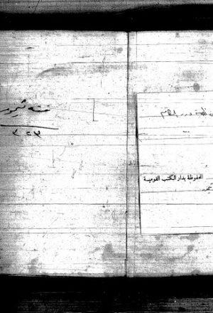 التهذيب ( نهذيب الواقعات) لأحمد القلانسي