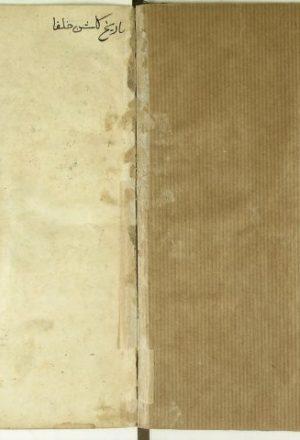 مخطوطة - تاريخ كُلْشَن خلفاء