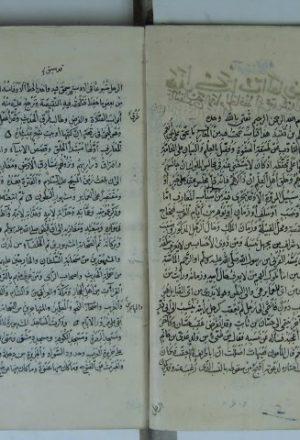 مخطوطة - المعارف