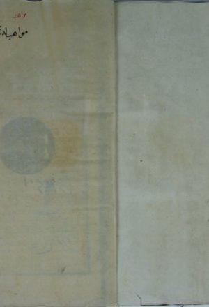 مخطوطة - المواهب اللدنية بالمنح المحمدية