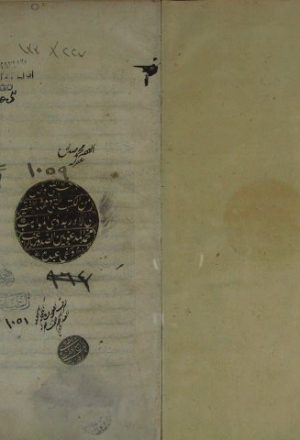 مخطوطة - أوضح المسالك إلى معرفة البلدان والممالك