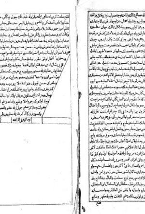 مخطوطة - جهان نما