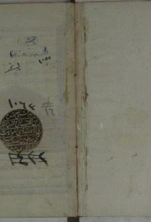 مخطوطة - المشترك وَضعاً، وَالمُخْتَلِف صُقعاً