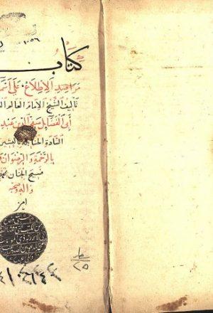 مخطوطة - مراصد الاطلاع (على في) أسماء الأمكنة والبقاع