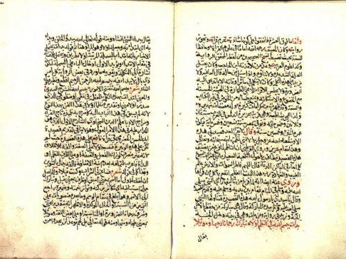 مخطوطة - شرح حرز الأماني ووجه التهاني