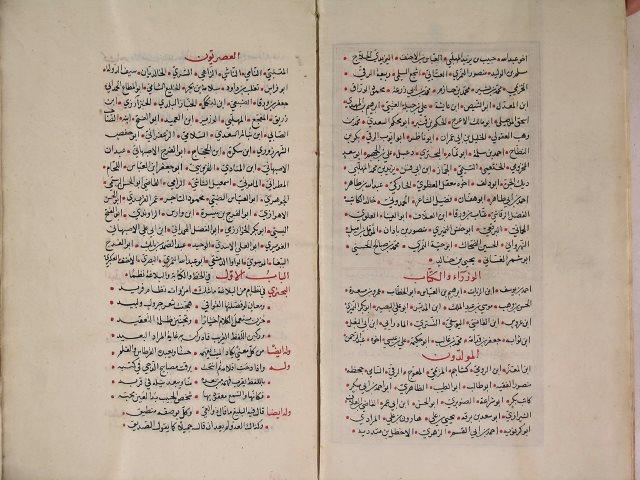 تحميل كتاب كنز الانساب ومجمع الاداب pdf
