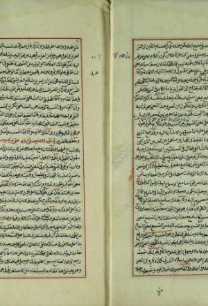 مخطوطة - مقدمة في التجويد.