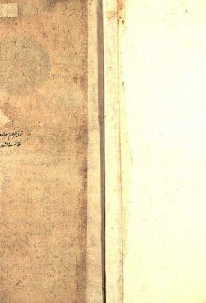 مخطوطة - شرح القسم الثالث من مفتاح العلوم للسكاكي