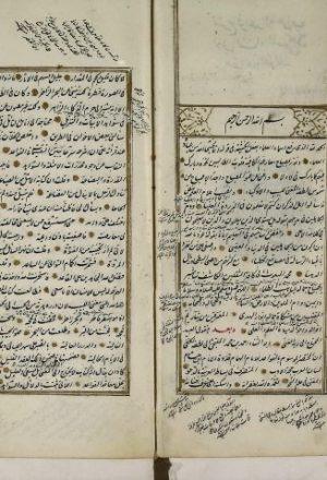 مخطوطة - ملحمهء في أحوال أيام السَّنة الهلاليَّة