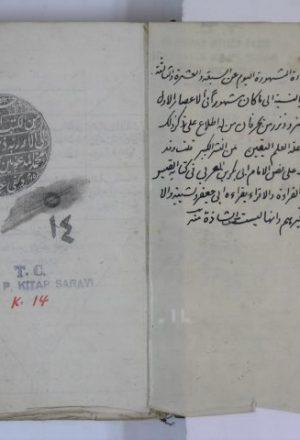 مخطوطة - إدغام المثلين والمتقاربين من كلمة ومن كلمتين من أول القرآن إلى آخره