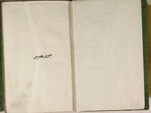 مخطوطة - الأمثلة المختلفة (أو المطّردة) في الصرف