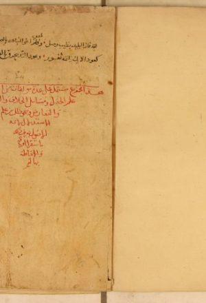 مخطوطة - التحصيل في علم وضع السؤال والجواب والدليل