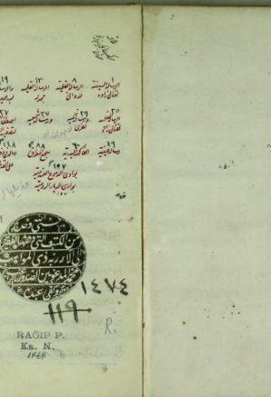 مخطوطة - الرحلتان الرومية والمصرية، حادي الأظعان النجدية إلى الديار المصرية، ووادي الدموع العندمية بوادي الديار الرومية