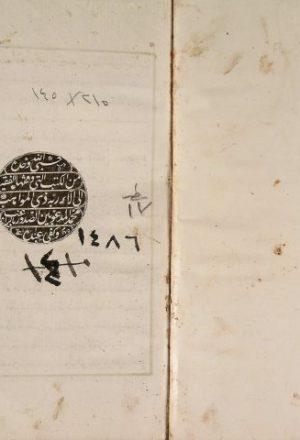 مخطوطة - تكملة إصلاح ما تغلط فيه العامة = ما يلحن فيه العامة= لحن العوام = خطأ العوام