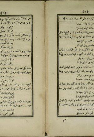 مخطوطة - مجموعة السيد مصطفى بكزاده