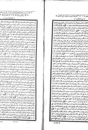 مخطوطة - حاشية على تفسير الْبَيْضَاوِي