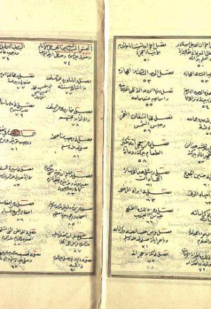 مخطوطة - الشفا بتعريف حقوق المُصْطَفَى